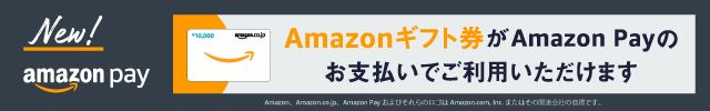 Amazonギフト券がAmazonPayのお支払いでご利用いただけます