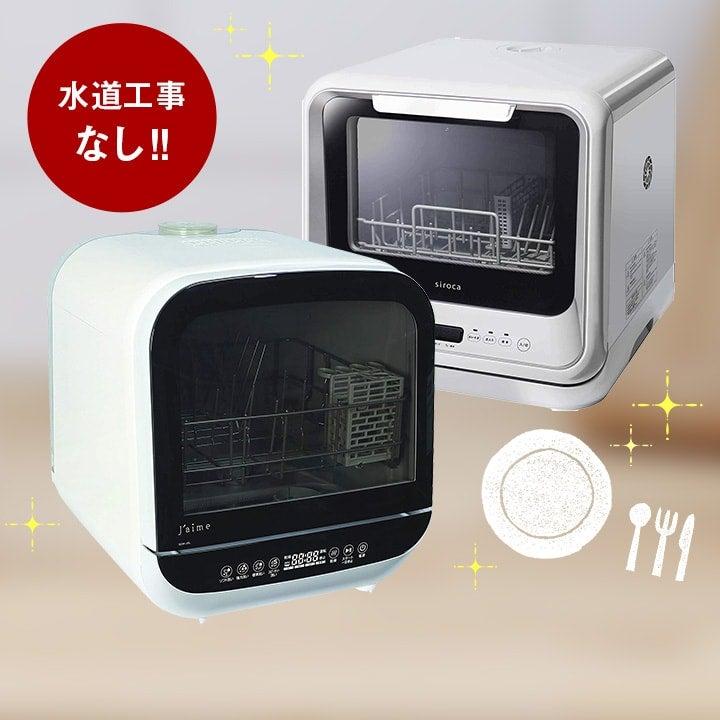 食器洗い乾燥機など最新家電をネットで簡単レンタル