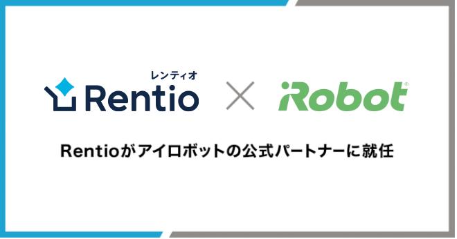 レンティオとiRobotのロゴ