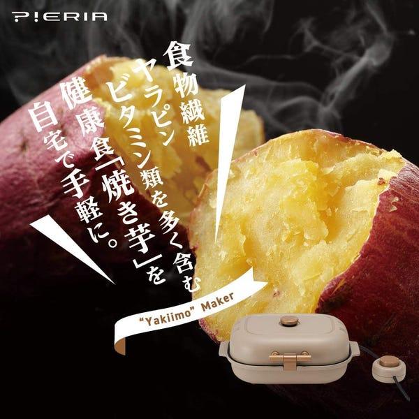 ドウシシャ Pieria 焼き芋メーカー タイマー付き WFV-102T