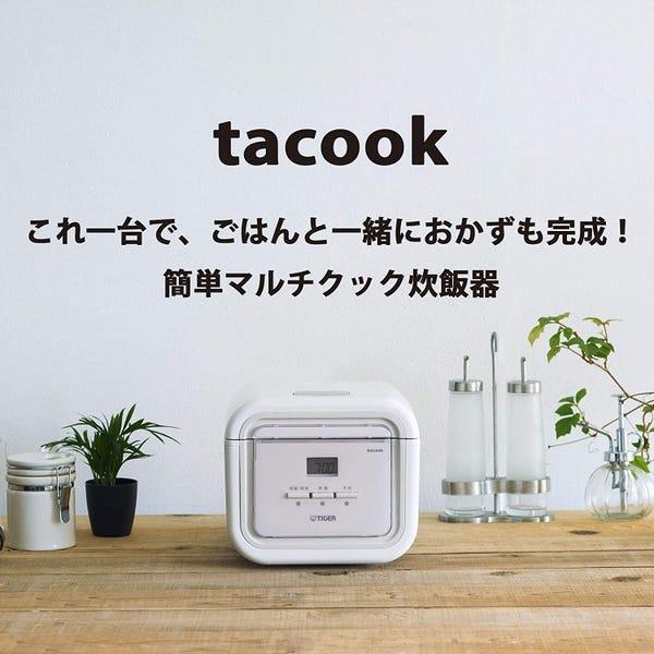 [新品]タイガー 炊きたて マイコン炊飯ジャー tacook ナチュラルホワイト JAJ-G550-WN