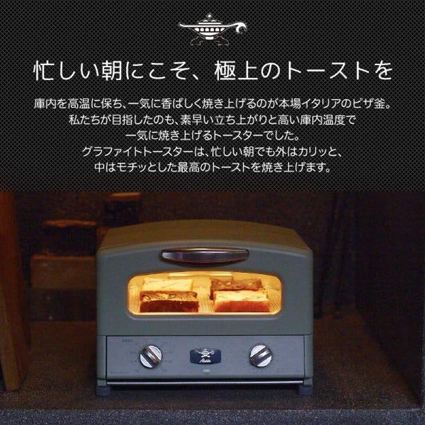 Aladdin グラファイト グリル&トースター(4枚焼き)アラジンホワイト AGT-G13A(W)