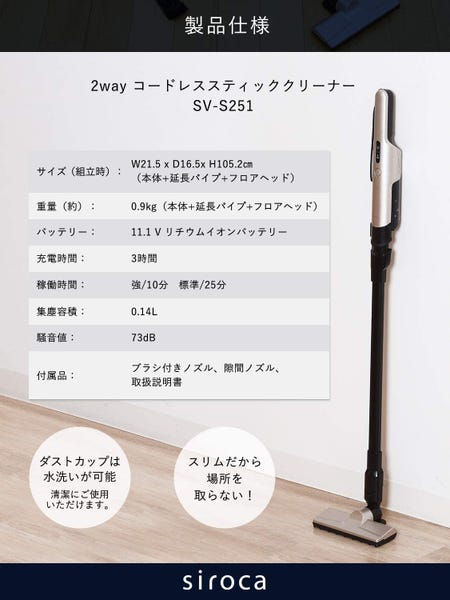 [新品] siroca 2wayコードレススティッククリーナー SV-S251