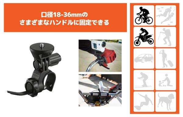 SONY ハンドルバーマウント(アクションカメラマウント) VCT-HM2