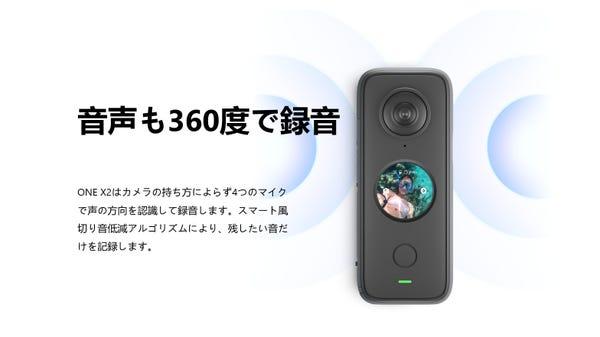Insta360 ONE X2 360度カメラ