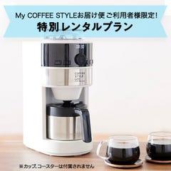 [対象者向け特典プラン] UCC限定仕様 コーン式全自動コーヒーメーカー