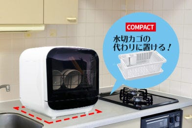 エスケイジャパン 工事不要 食器洗い乾燥機 Jaime(ジェイム) SDW-J5L