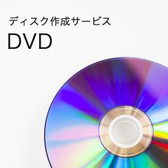 DVDディスク 作成サービス