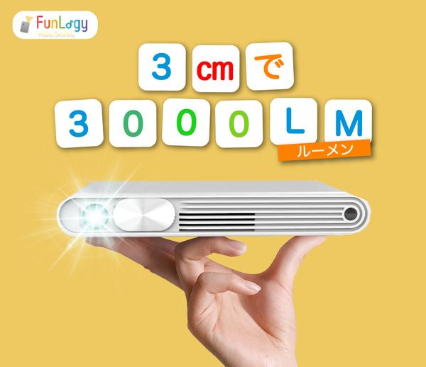 FunLogy FUN BOX  小型プロジェクター