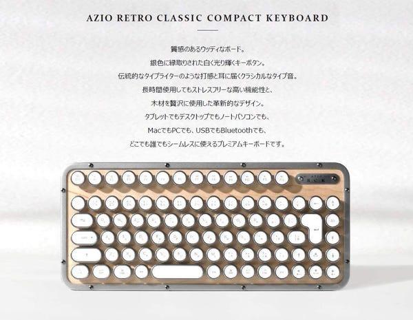 [新品] AZIO レトロクラシック・コンパクトキーボード MK-RCK-W-02-JP