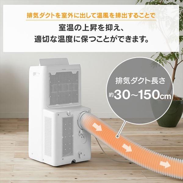 アイリスオーヤマ ポータブルクーラー冷暖3.5kW IPA-3521GH-W ホワイト