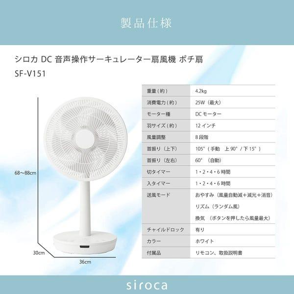 siroca シロカ DC 音声操作サーキュレーター扇風機 ポチ扇 SF-V151 おやすみモード搭載