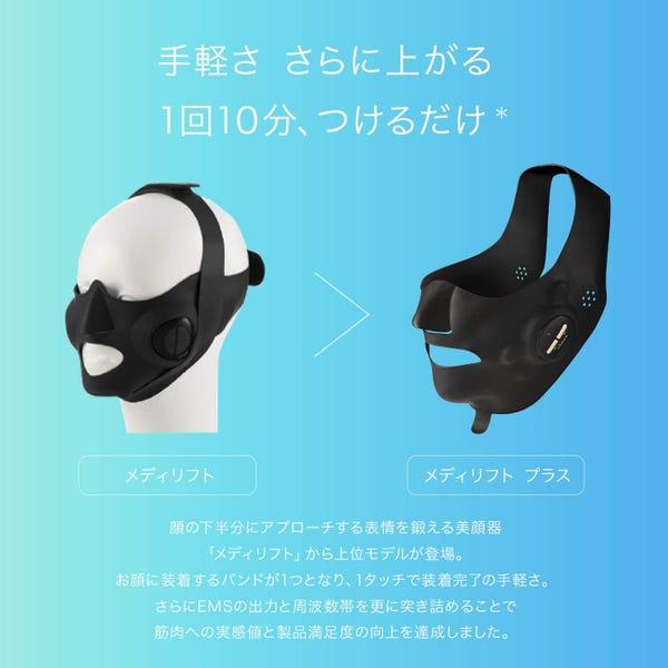 YA-MAN ヤーマン メディリフト プラス マスク型ウェアラブルEMS美顔器 EPM-18BB