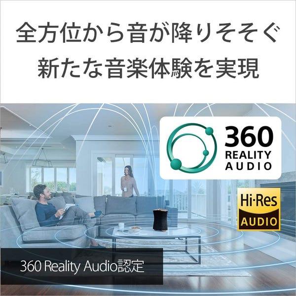 ソニー 360 Reality Audio認定ワイヤレススピーカー SRS-RA5000