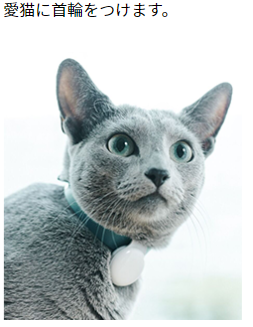ペットケアモニター (多頭飼い専用)個体識別バッジ HN-PM001-W(猫用システムトイレ用)