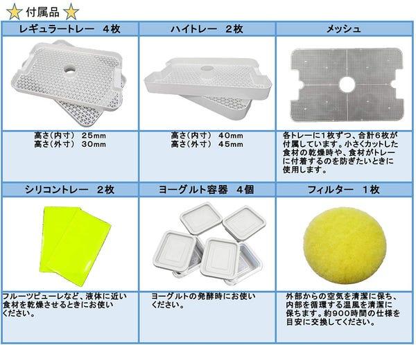 東明テック 家庭用食品乾燥機 プチマレンギ TTM-435S