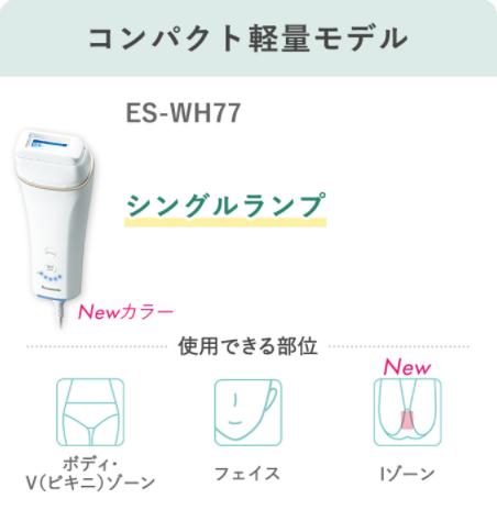 Panasonic 光美容器 光エステ<ボディ&フェイス用> ES-WH77-N