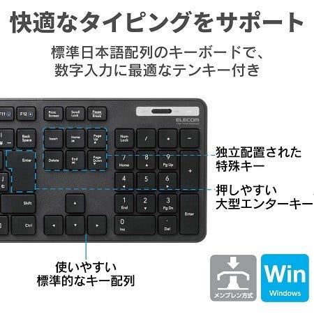 エレコム ワイヤレスキーボード  (レシーバー付属) TK-FDM110TXBK