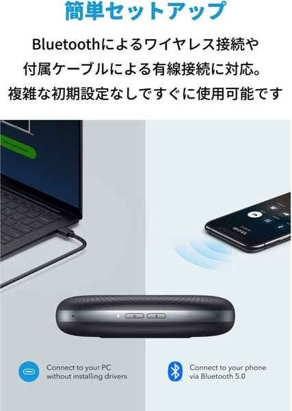 Anker PowerConf スピーカーフォン