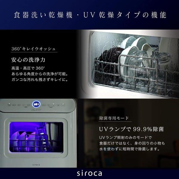 [新品] siroca 食器洗い乾燥機 アドバンスシリーズ SS-MU251[工事不要/UV除菌タイプ]