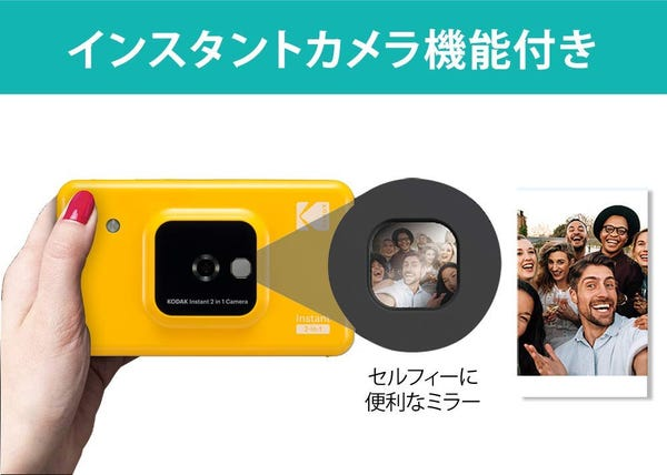 KODAK C210YE インスタントカメラプリンター 1000万画素 Bluetooth接続