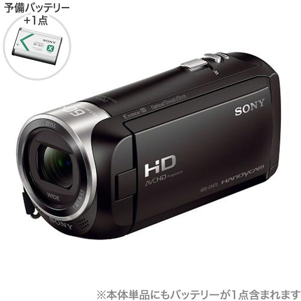 SONY ビデオカメラ HDR-CX470 予備バッテリー追加セット ブラック