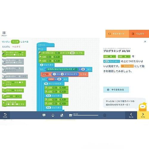 ソニー KOOV(クーブ) ロボット・プログラミング学習キット スターターキット