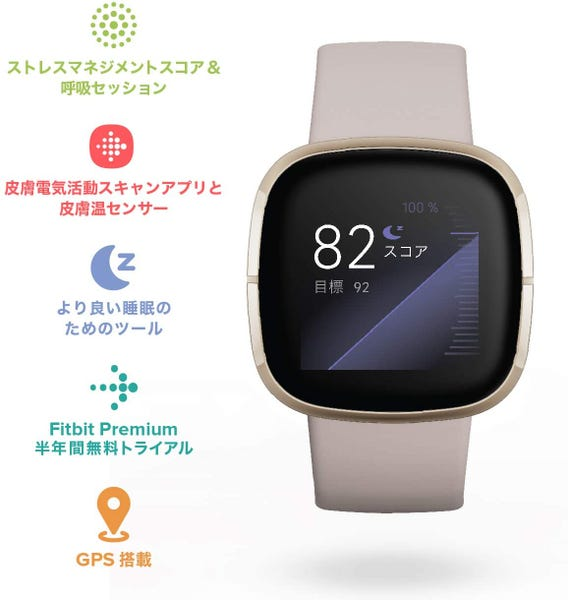 Fitbit Sense Alexa搭載/GPS搭載 スマートウォッチ Lunar White/Soft Gold ルナホワイト/ソフトゴールド