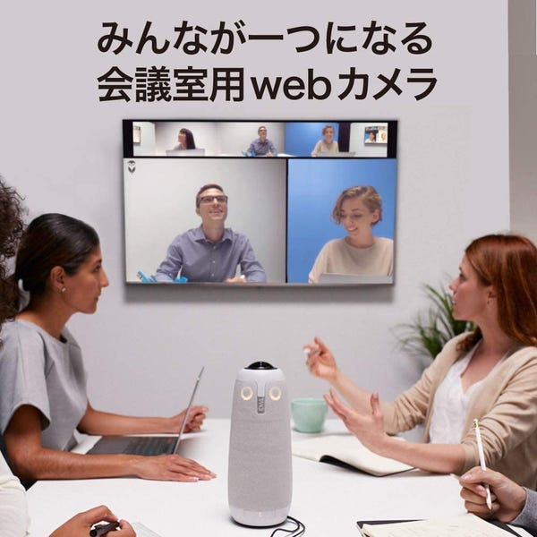 ソースネクスト ミーティングオウル プロ Meeting Owl Pro MTW200