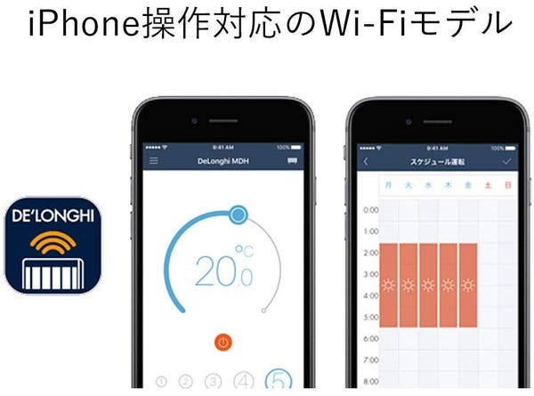 デロンギ マルチダイナミックヒーター MDH15WIFI-BK(ピュアホワイト+マットブラック) 10~13畳 Wi-Fiモデル
