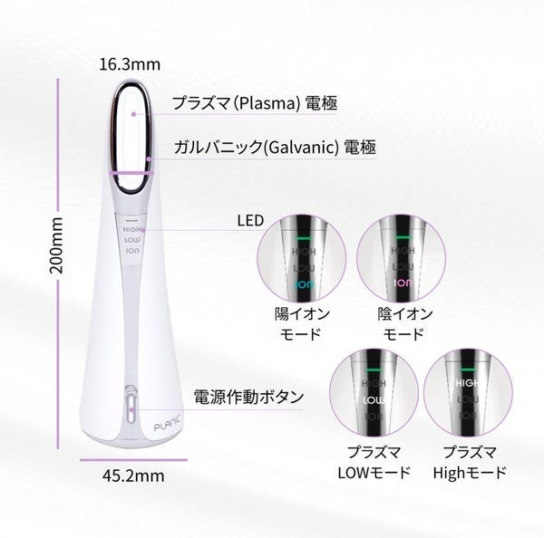 [新品] 美顔器 プラニック(PLANIC)