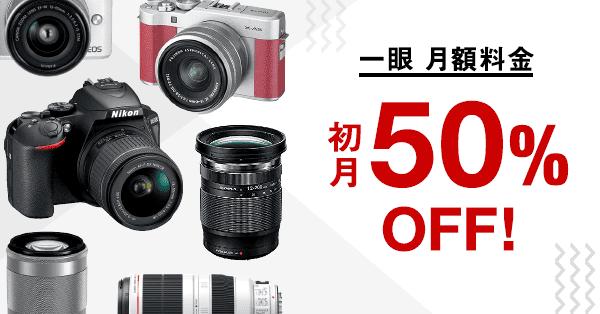 一眼カメラ・レンズの月額利用 初月50%OFF 夏キャンペーン