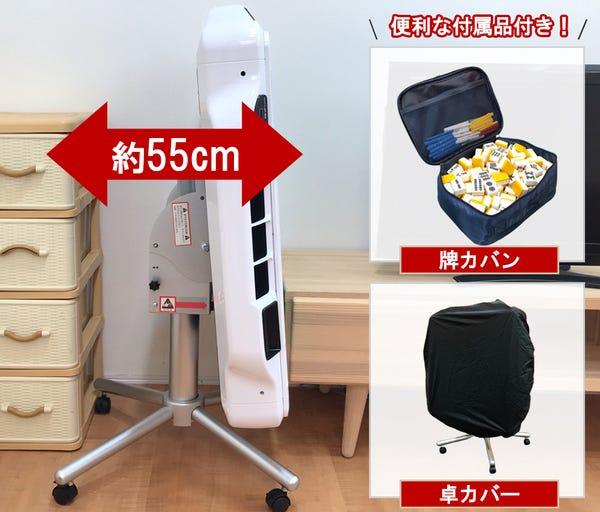 [新品] 全自動麻雀卓 点数表示付き AMOS JP-EX(アモス・ジェイピーイーエックス) 折りたたみタイプ 家庭用 28mm牌