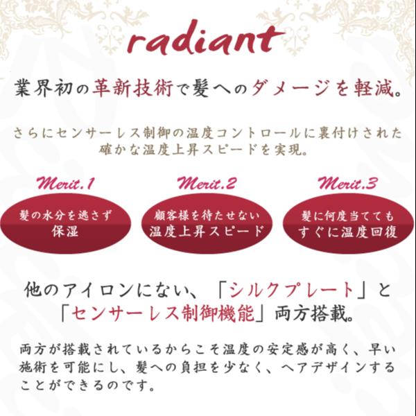 radiant シルクプロアイロン radiant 28mm ヘアアイロン