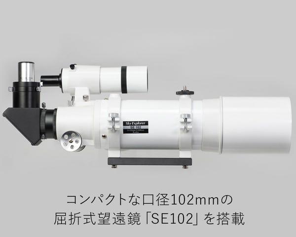 Kenko 天体望遠鏡 スカイエクスローラーSE-AZ5 三脚付き+SE120鏡筒セット