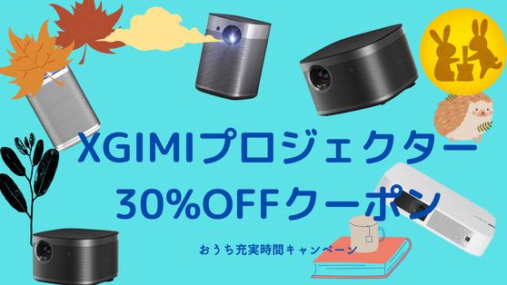 XGIMI30%OFFキャンペーン