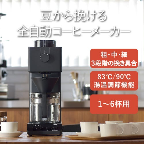 ツインバード 全自動コーヒーメーカー CM-D465B [容量6杯モデル]