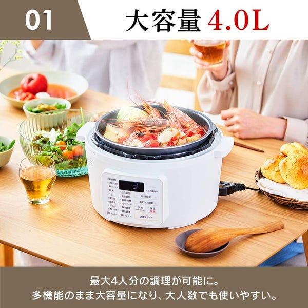 アイリスオーヤマ 電気圧力鍋 4.0L 2WAYタイプ ホワイト PC-MA4-W