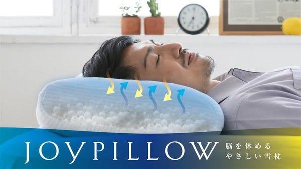 JOYPILLOW(ジョイピロー) 脳を休める 科学的アプローチで最高の睡眠に導く枕