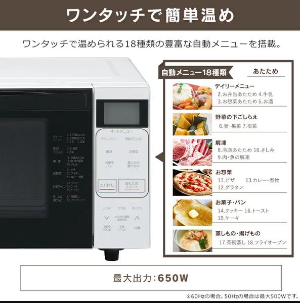アイリスオーヤマ オーブンレンジ 18L MO-F1807-W