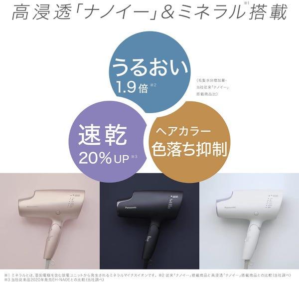 Panasonic ヘアードライヤー ナノケア EH-NA0G