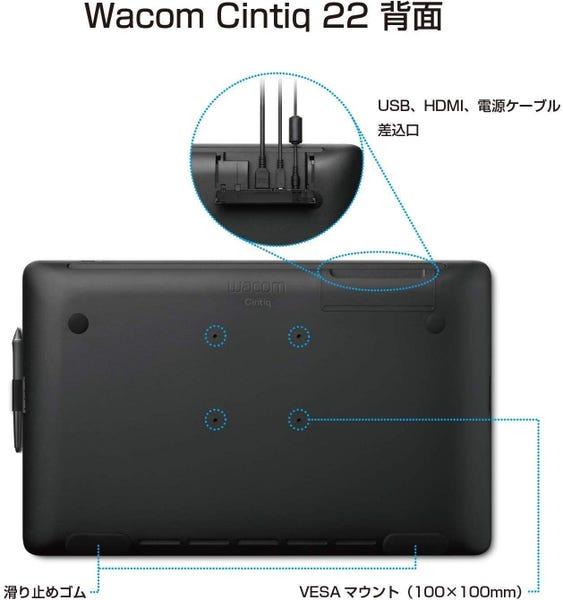Wacom ワコム 液晶ペンタブレット Cintiq 22