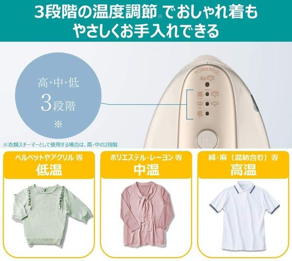 Panasonic 衣類スチーマー 360°スチーム 大容量タイプ ベージュ NI-FS770-C