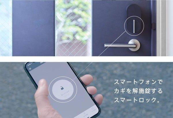 Qrio Lock スマートロック Q-SL2