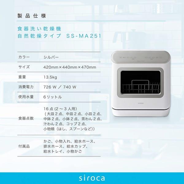 [新品14泊~] siroca 食器洗い乾燥機 アドバンスシリーズ SS-MA251[工事不要/オートオープン機能付きタイプ]