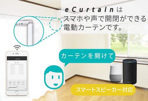 [新品] LinkJapan IoTスマートカーテン eCurtain  (両開き) (レール幅1,820mm)