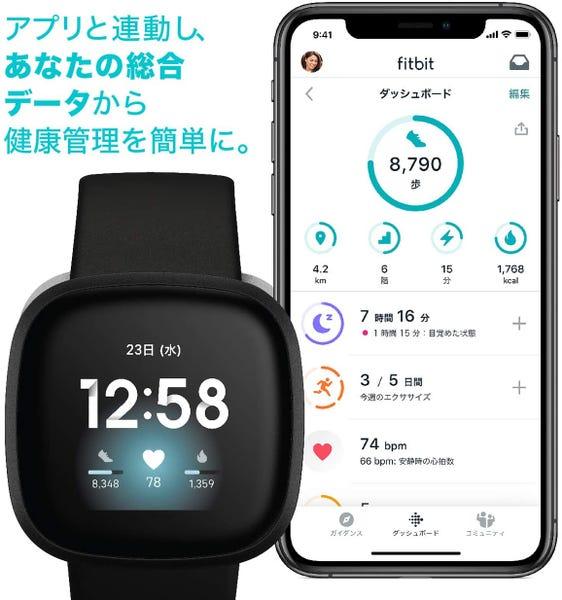 [新品] Fitbit Versa3 Alexa搭載/GPS搭載 スマートウォッチ Midnight/Soft Gold ミッドナイト/ソフトゴールド [もらえるレンタル®]