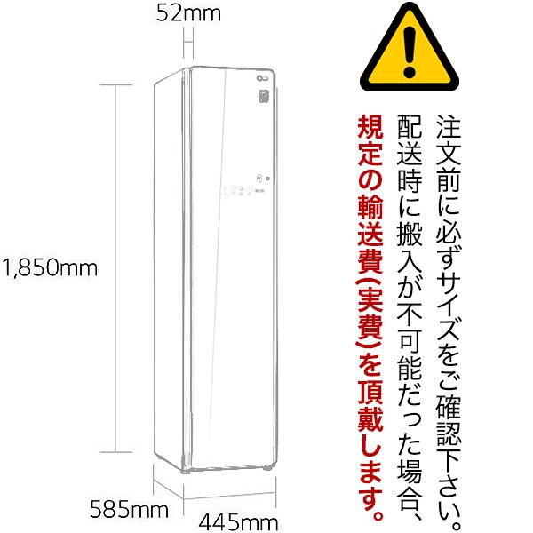 [新品] LG エレクトロニクス LG styler ホームクリーニング機 S3WF ホワイト  ※1都3県のみ対応品