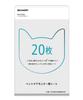 [販売] ペットケアモニター用シート(3~4日で交換タイプ20枚入)HN-PC502(猫用システムトイレシート)