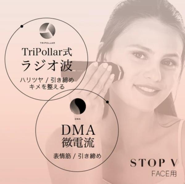 トライポーラ式RF+DMA美顔器 STOP V (ブルー)
